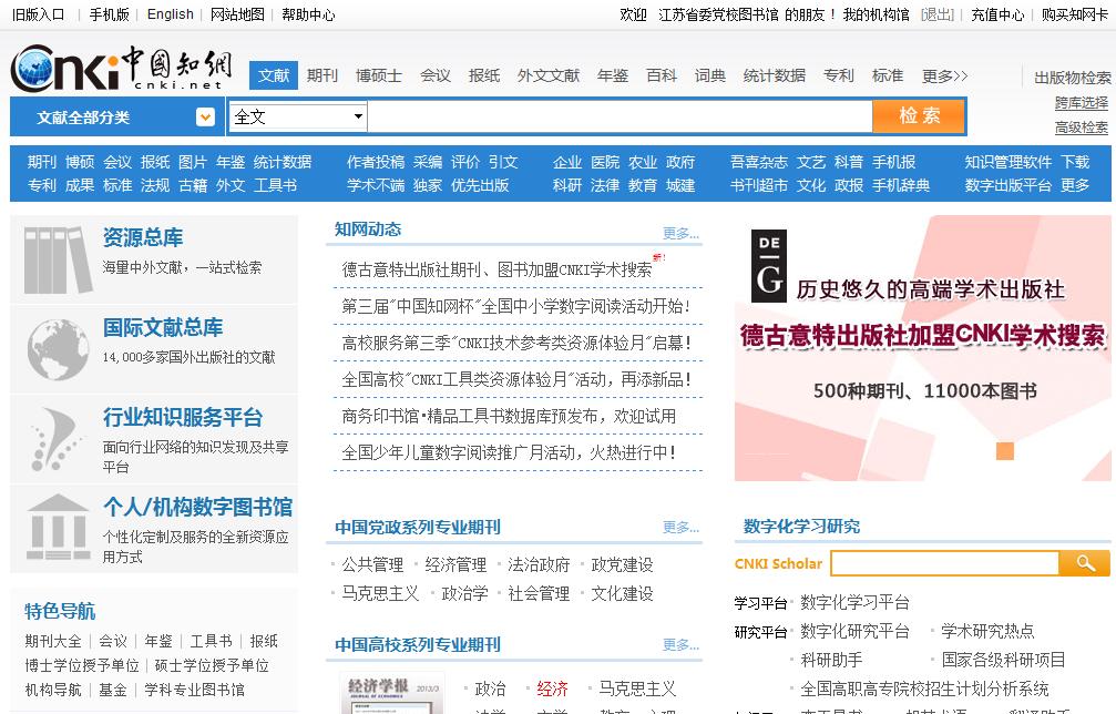 中国知网期刊_
